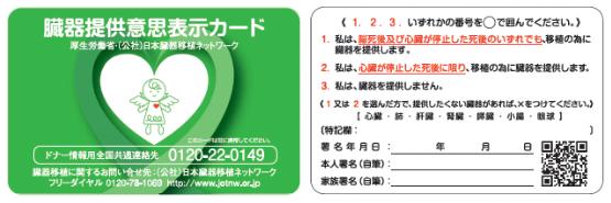 organ-donor-card
